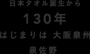日本タオル誕生から130年。はじまりは、大阪泉州 泉佐野。